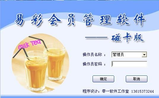 奶茶收银系统